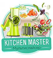 Kitchen Master (Китчен Мастер) - мультислайсер овощерезка, терка для нарезания овощей и фруктов, фото 1
