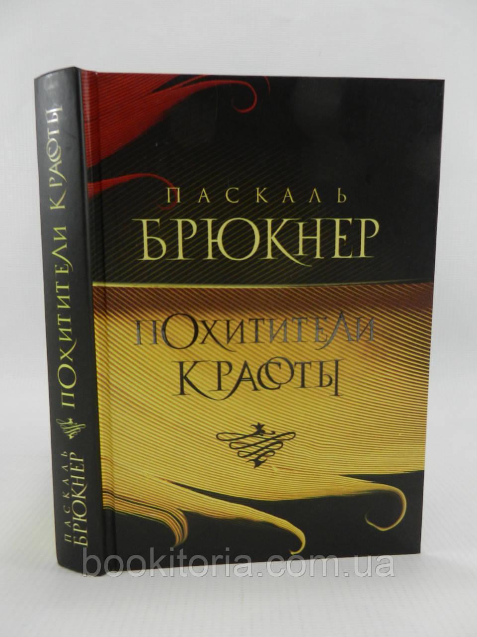 Брюкнер П. Похитители красоты (б/у).