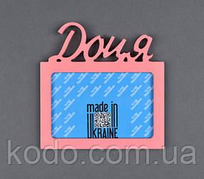 """Фоторамка мультирамка """"Доця"""" из Дерева на 1 фото 10х15 см"""