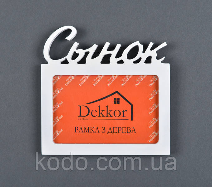 "Фоторамка мультирамка ""Сынок"" из Дерева на 1 фото 10х15 см"