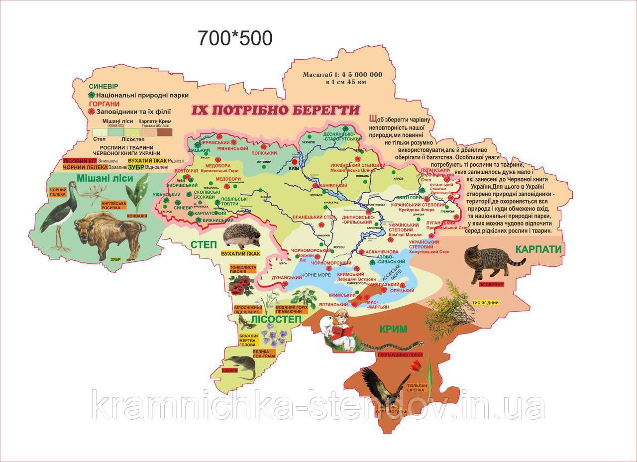Карта «Их нужно беречь»