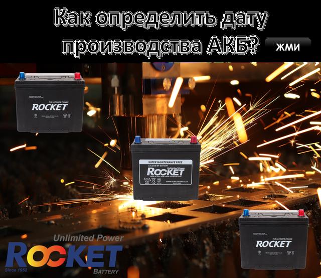 Дата производства АКБ Rocket
