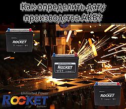 Как определить дату производства АКБ корейского производителя ROCKET?