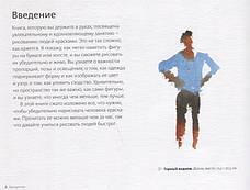 Научиться рисовать людей быстро Хэйзел Соун, фото 3