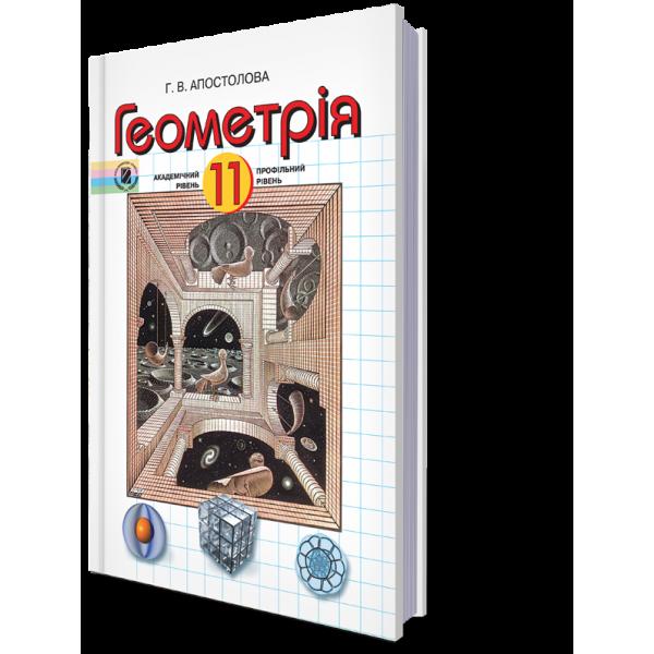 Геометрія, 11 клас. Апостолова Г.В.