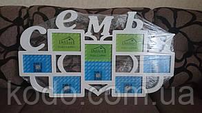 """Фоторамка мультирамка коллаж """"Семья"""" из Дерева на 7 фото 10х15 и 15х20, фото 2"""