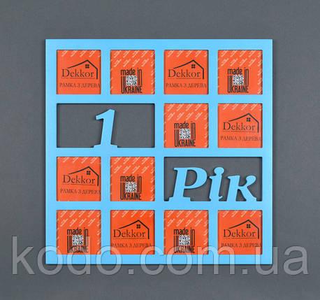 """Фоторамка мультирамка """"1 Рік"""" из Дерева на 12 фото 10х15 см, фото 2"""