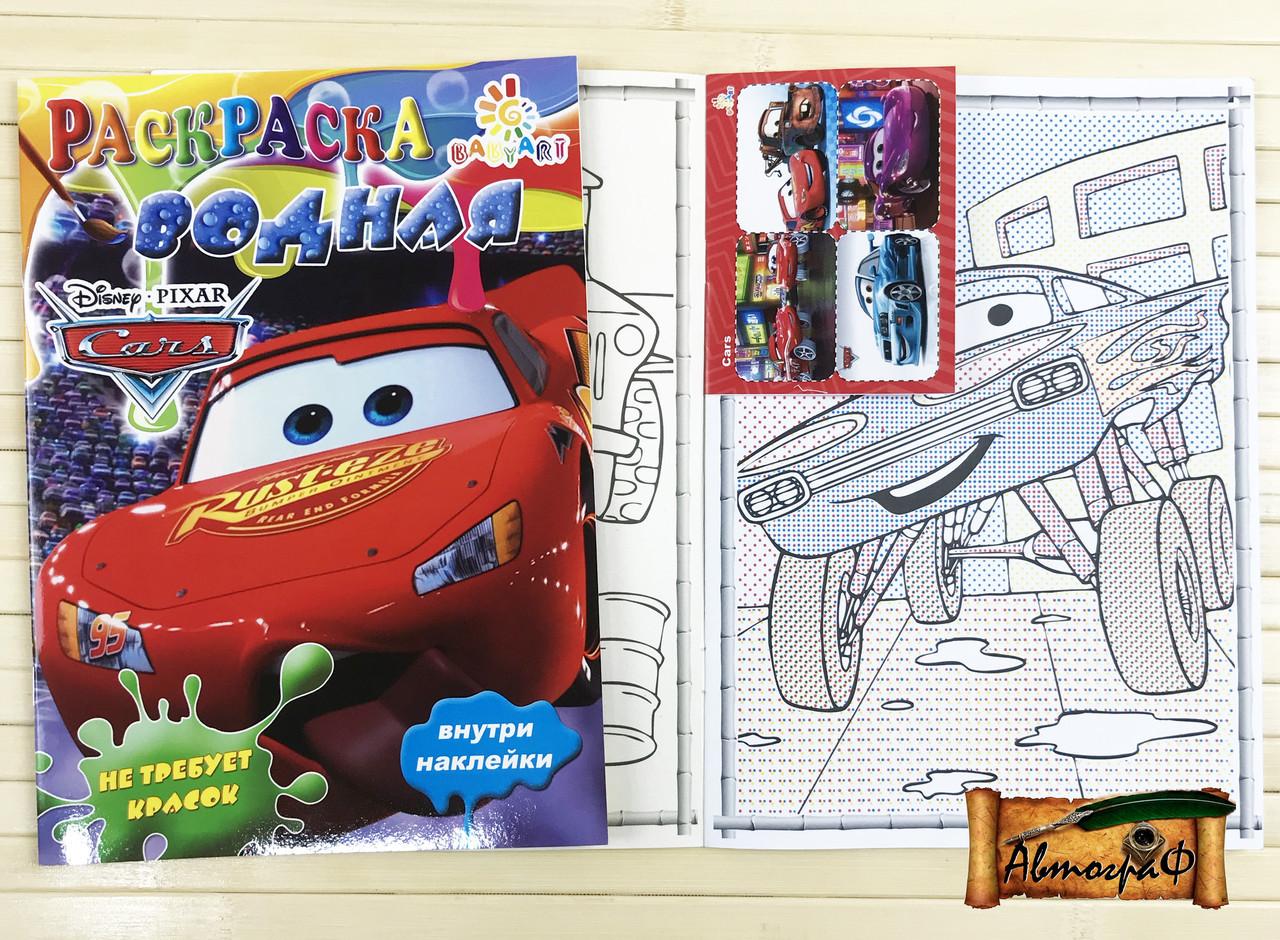 Раскраска водная А5 Cars Disney (Тачки) Baby Art