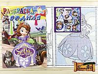 Раскраска водная А5 Sofia the First Disney (София) Baby Art
