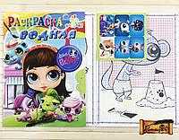 Раскраска водная А5 Littlest Pet Shop Baby Art