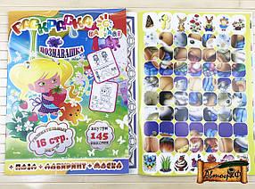 Раскраска А4 Познавашка с наклейками и заданиями + пазл + лабиринт + маска 145 наклеек