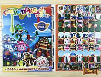 Раскраска А4 Robocar Poli с наклейками + пазл + лабиринт + маска 145 наклеек