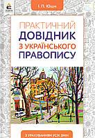 Практичний довідник з  українського правопису. Ющук І.П.