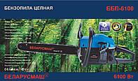 Бензопила Цепная Беларусмаш ББП-6100 (1 шина, 1 цепь)