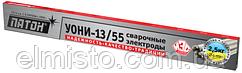 Сварочные электроды Патон УОНИ-13/55 4 мм  пачка 2,5 кг (з-д Патон)