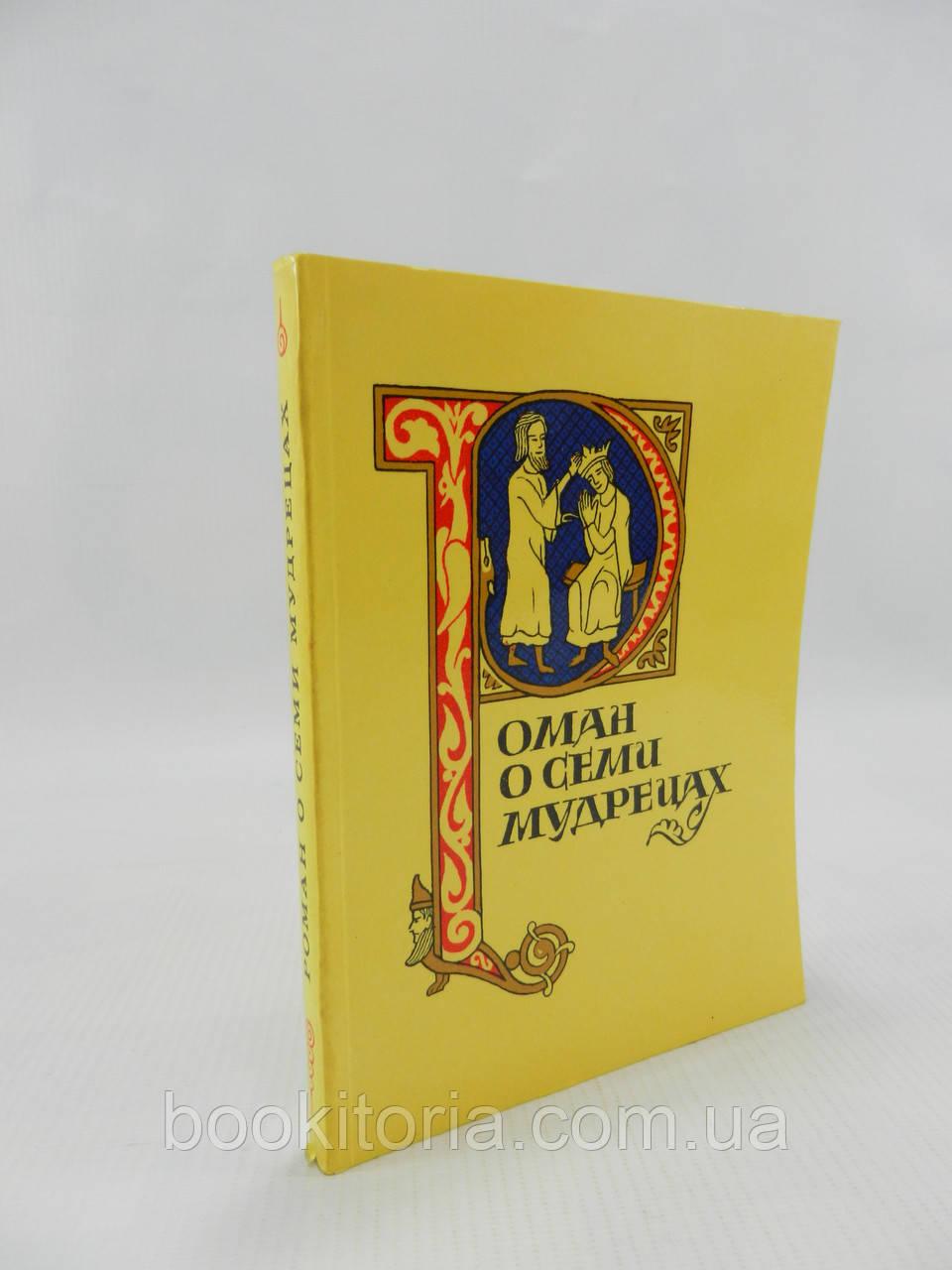 Роман о семи мудрецах (б/у).