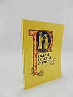 Роман о семи мудрецах (б/у)., фото 1