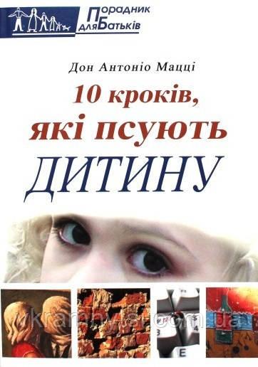10 кроків, які псують дитину. Автор: Дон Антоніо Мацці