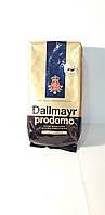 Кофе в зернах (100% Арабика) DALLMAYR PRODOMO (Германия) 500г