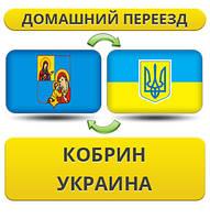 Домашний Переезд из Кобрина в/на Украину!