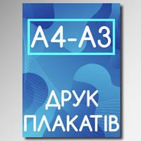Печать плакатов / постеров / афиш