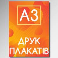 Печать постеров / афиш / плакатов | А3 |