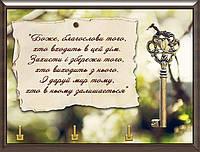 """Ключница настенная BST 020037 25×21 см коричневая """"Ключик на ветке"""""""