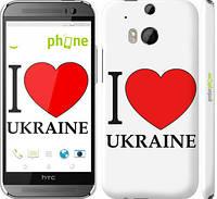 "Чехол на HTC One M8 dual sim I love Ukraine v2 ""2865c-55"""
