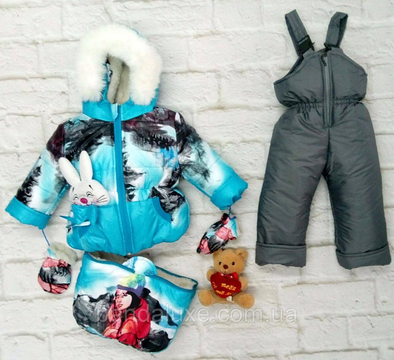 Детский зимний комплект тройка комбинезон для девочки до 2-х лет
