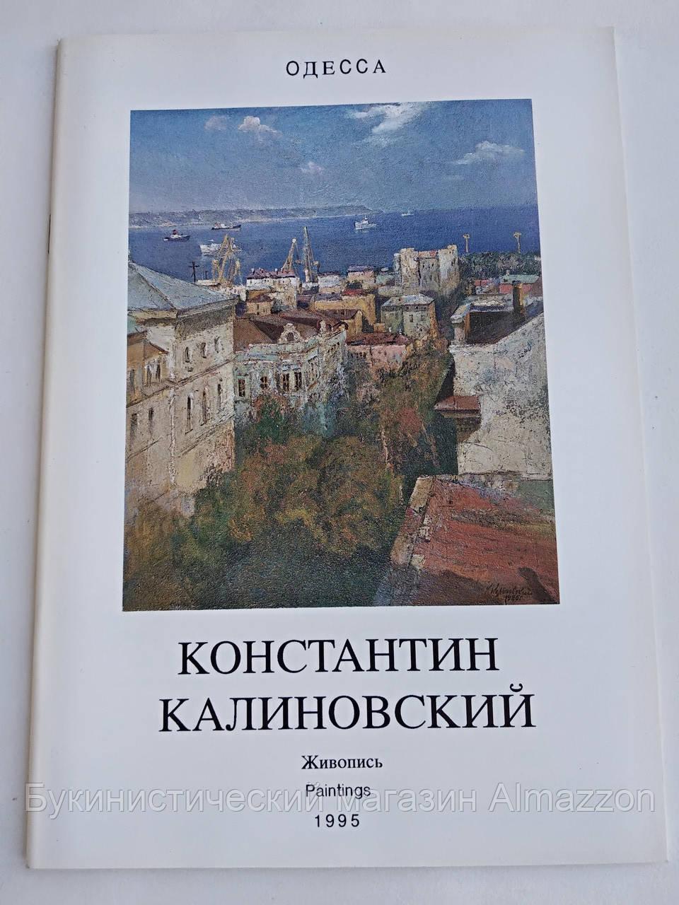Константин Калиновский Живопись Одесса Каталог 1995 год