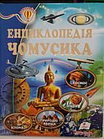 """Пегас А5 НФ """"Енциклопедія чомусика"""" (Укр)"""