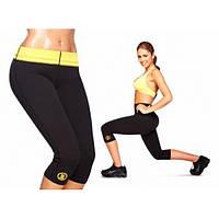 Бриджи шорты для похудения Hot Shapers, Черные с желтым  / Качественный подарок