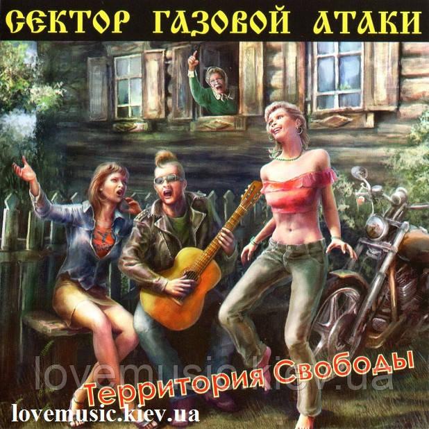 Музичний сд диск СЕКТОР ГАЗОВОЙ АТАКИ Территория свободы (2007) (audio cd)