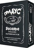 """Настольная игра """"Градус"""", для взрослых, 0019"""