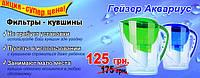 Ми пропонуємо пити тільки якісну фільтровану воду!