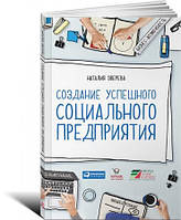 Наталия Зверева. Создание успешного социального предприятия