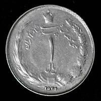 Монета Ирана 1 риал 1976 г.