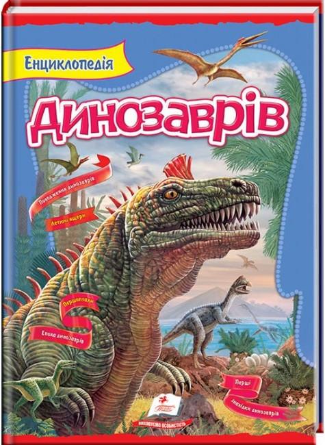 Энциклопедия динозавров