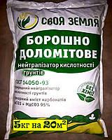 Удобрение Доломитовая мука - Раскислитель грунта, 5 кг