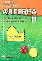 Алгебра, 11 клас (ак/пр). Нелін Є.П., Долгова О.Є.