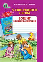 М. С. Вашуленко, С. Г. Дубовик. У світі рідного слова, зошит із розвитку мовлення 2 клас