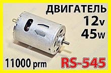 Міні електродвигун RS545 12v 11000rpm 45W електромотор двигун постійного струму