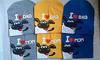 """Шапки овечка """"Я люблю маму"""", """"Я люблю папу""""  оптом"""