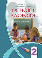 І. Д. Бех, Т. В. Воронцова. Основи здоров'я 2 клас. Зошит-практикум