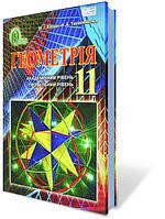 Геометрія, 11 клас. М.І. Бурда, Н.А. Тарасенкова