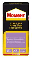 МОМЕНТ, смесь для кладки газобетона 25 кг