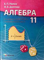 Алгебра, 11 класс (ак/пр). Нелин Е.П., Долгова О.Е.
