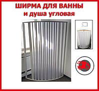 Шторка дверь для душа полукруглая. Двери гармошка в душ.Пластиковые ширмы для ванны.