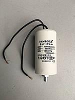 Конденсатор 8 мкф (uF) 450 V болт + провода