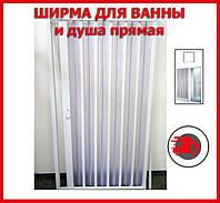 Душевая дверь перегородка для ванной прямая. Двери гармошка в душ. Ширмы для ванной.